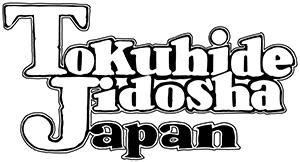 トクヒデ自動車|長野県長野市の車検・キズナース・中古車・板金
